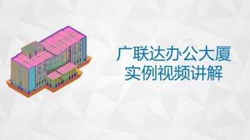 广联达办公大厦建模视频讲解