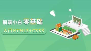 前端小白零基础入门HTML5+CSS3