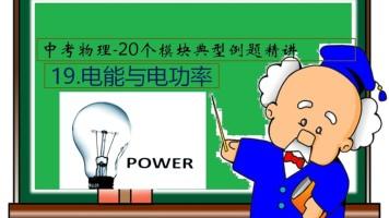 19.电功率专题总结、典例精讲