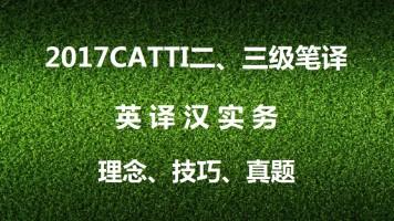 翻译CATTI笔译-英译汉实务