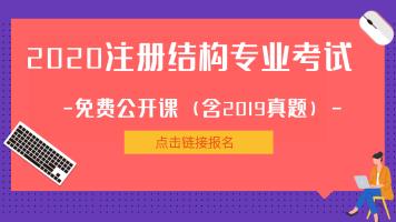 【筑道教育】2020年注册结构专业考试培训辅导班公开课