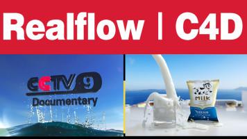 Realflow|C4D商业项目教学/片头栏目包装影视后期特效合成AE