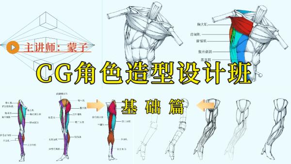 插画教程,CG角色造型设计班-基础篇