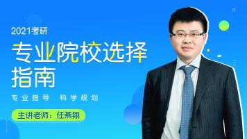 2021考研专业院校选择指南(任燕翔)