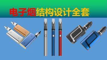Proe/Creo电子烟系列结构全套教程