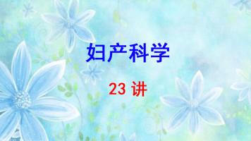 北京协和医学院 妇产科学 沈铿 23讲
