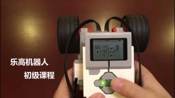 乐高机器人初级课程