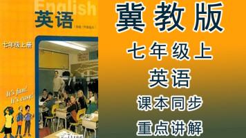 冀教版3起小学英语七年级(上册)同步教学