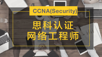CCNA安全思科网络工程师