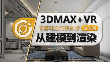 3dmax2016室内设计从零基础到高级(渲染篇)