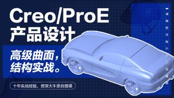Proe/Creo工业产品设计高级曲面结构设计就业实战