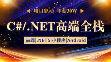 C#/.Net高端全栈VIP班+Apple微信 13163257325,领取资源和优惠卷