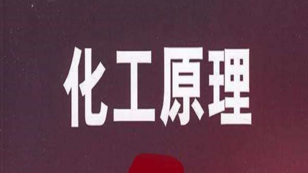 化工原理(全85讲)【理工学社】