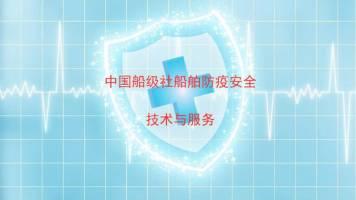 中国船级社船舶防疫安全技术及服务