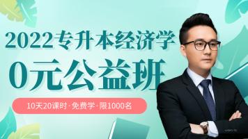 2022统招专升本经济学公益班【10天20课时·免费学·限1000名】