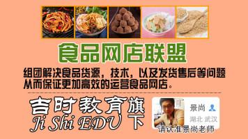 【食品网店联盟】数据化选品定位技巧爆款运营思维实战分享