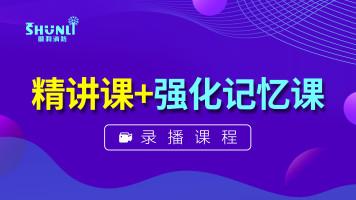 顺利消防2020年精讲+强化记忆(录播课)