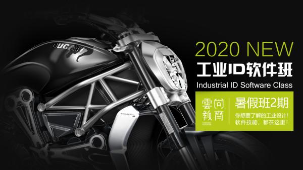 云尚教育 2020工业ID软件班(暑假二期) · Rhino+Keyshot+More
