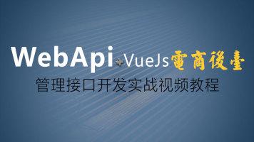 WebApi+Vuejs 网站后台管理接口开发实战视频教程