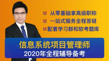 2020年信息系统项目管理师软考高级全程辅导 Tikubook 徐风老师