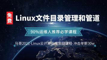 Linux教程-2021全新Linux文件目录管理和管道