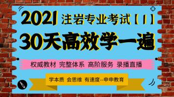 【1】30天高效夯实学完一遍各专题-注册岩土专业考试【申申教育】