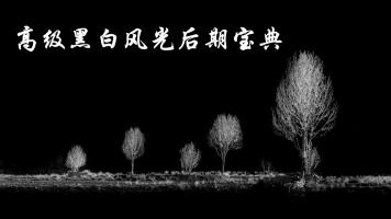 高级黑白影像制作宝典——风光片