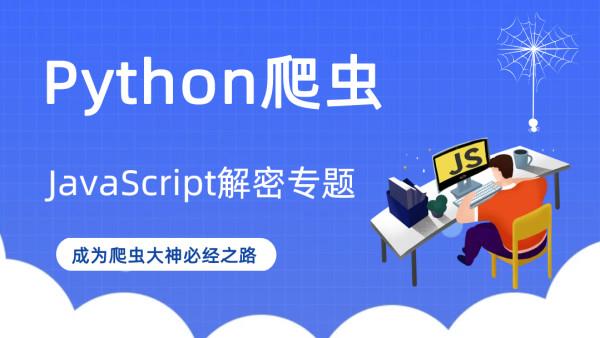 Python爬虫——JavaScript解密专题