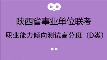 陕西省事业单位联考D类职业能力倾向测验课程