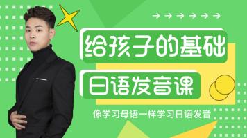 给孩子的基础日语发音课:像学母语一样学习发音!