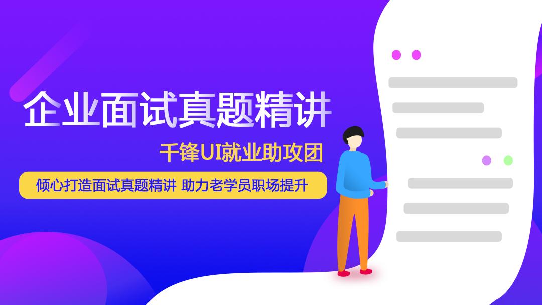 千锋UI企业面试真题精讲