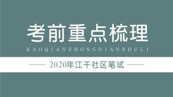 2020年江干社区笔试考前重点知识梳理