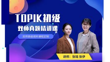 TOPIK初级——双师真题精讲课