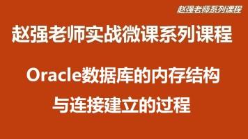 【赵强老师】Oracle数据库的内存结构与连接建立的过程