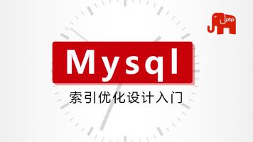 mysql索引优化设计入门-PHP高级开发 PHP高级架构师进阶-六星