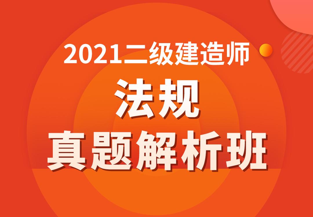2021年二建法律法规真题解析二级建造师考试培训历年真题讲解