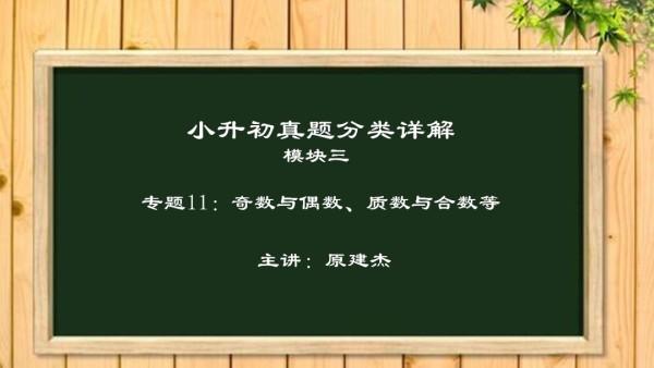 昕馨教育小升初真题分类详解11:奇数偶数、质数合数、分解质因数