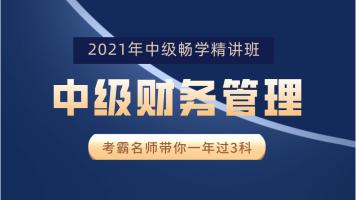 【上元网校】2021财务管理基础精讲畅学班|中级会计实务+经济法