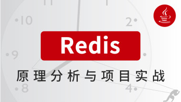 Redis缓存穿透原理与redis实战,,java高级java架构师进阶课_咕泡