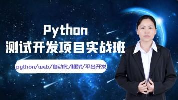 软件测试开发/Python/Flask测试开发框架/Web/接口/App自动化测试
