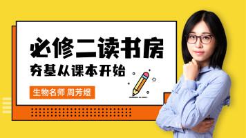 【煜姐生物】2022高考生物必修二读书房直播