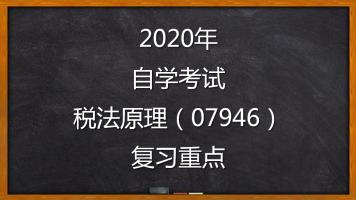 2020年自学考试税法原理(07946)自考复习重点