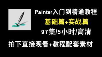 painter视频教程 9.5手绘插画水彩油画 零基础入门到精通在线课程