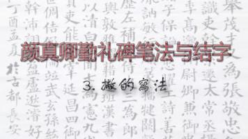颜真卿勤礼碑笔法-3.撇