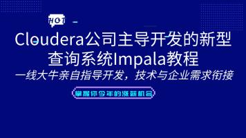 Cloudera公司主导开发的新型查询系统Impala教程 
