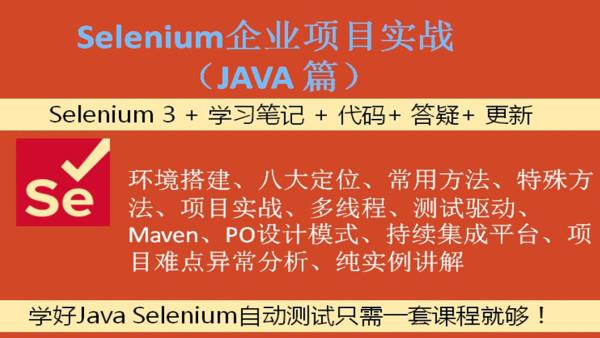 Selenium3自动化测试项目实战 从入门到精通Java篇