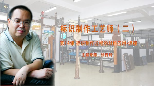 第14课  标识制作过程的材料应用--焊接