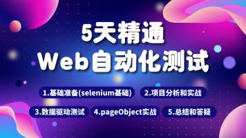5天精通Web自动化测试