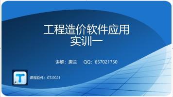 工程造价软件实训1——GTJ2021