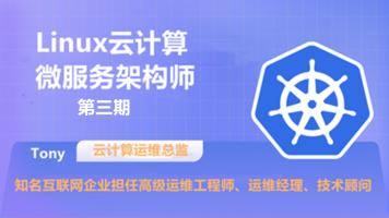 2020老男孩Linux云计算微服务架构工程师